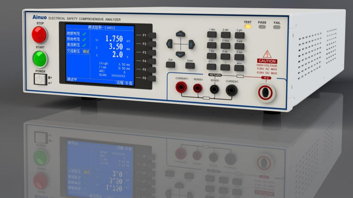 绝缘耐压性能分析仪多通道耐压测试应用