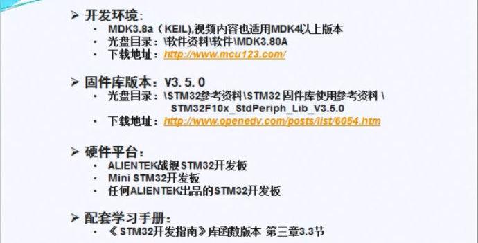 7. 新建基于MDK的STM32工程模板