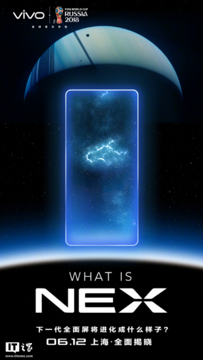 vivo NEX发布官方海报:进化下一代全面屏手机