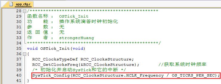 UCOS2_STM32F1移植详细过程(二)