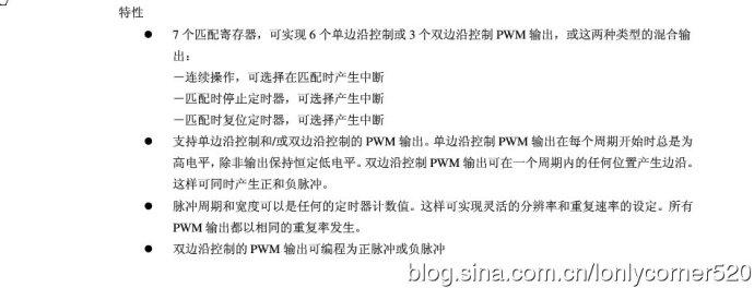 ARM7单片机(学习ing)―(七)、脉宽调制PWM―01