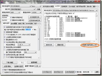 STC15F2K60S2应用笔记