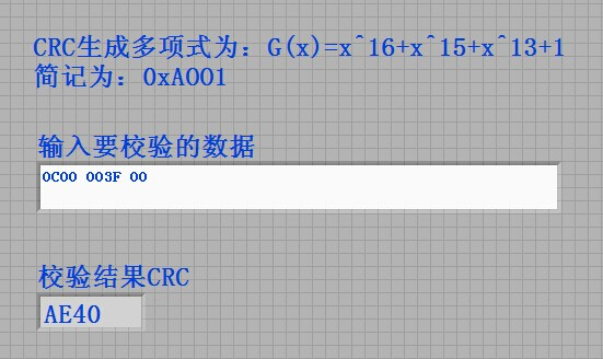 CRC校验C程序及用labview编写的CRC校验小程序