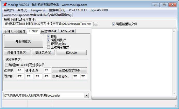 2.利用 mcuisp下载程序的方法