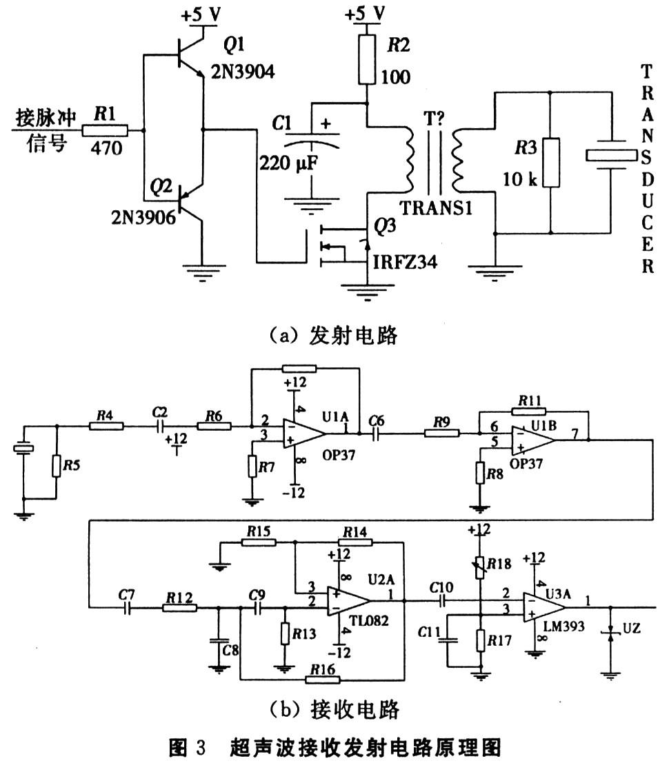 一种基于单片机的高精度超声波多路同步测距系统设计