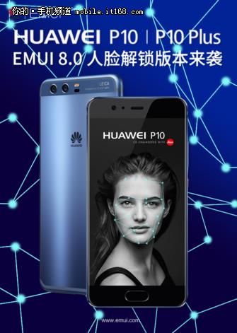 华为P10系列迎重磅系统更新:新增人脸解锁