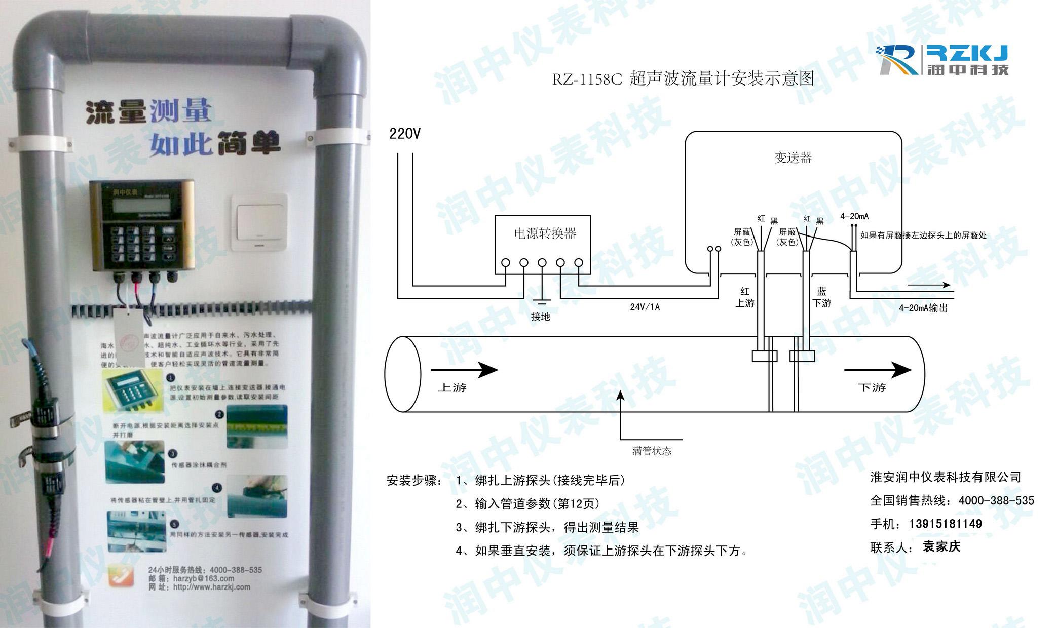 如何正确地选择并使用超声波流量计测量空调水流量