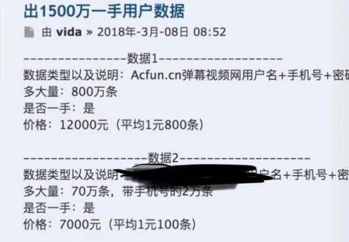 A站泄露的用户数据登录暗网,明码标价平均1元800条用户信息