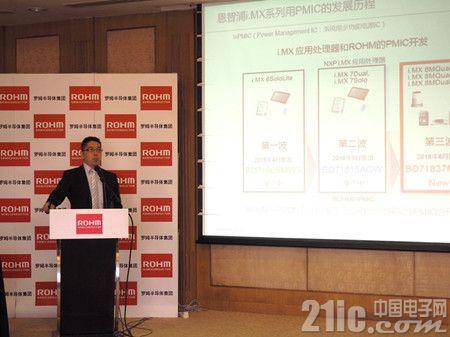 ROHM半导体(上海)有限公司设计中心 经理 陈行乐.jpg