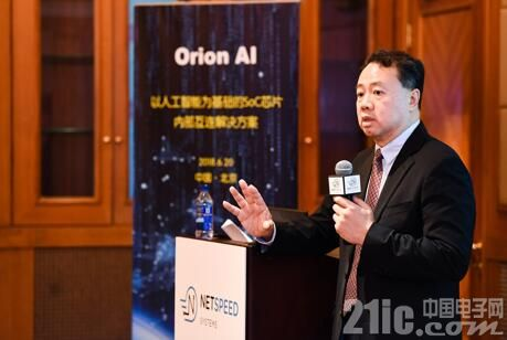 NetSpeed 发布基于人工智能的片内互连方案Orion AI 重新定义SoC设计