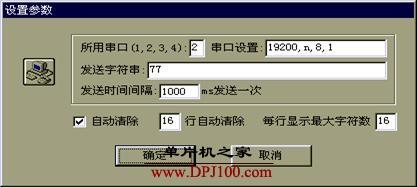 串行口异步通信单片机程序设计实例