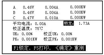变压器零序阻抗测试仪测试方法参数界面说明