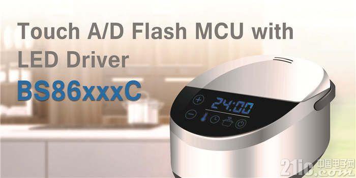 HOLTEK推出新一代BS86xxxC系列更高抗干扰能力A/D Touch MCU
