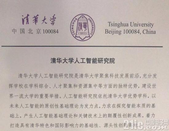 清华人工智能研究院今日成立