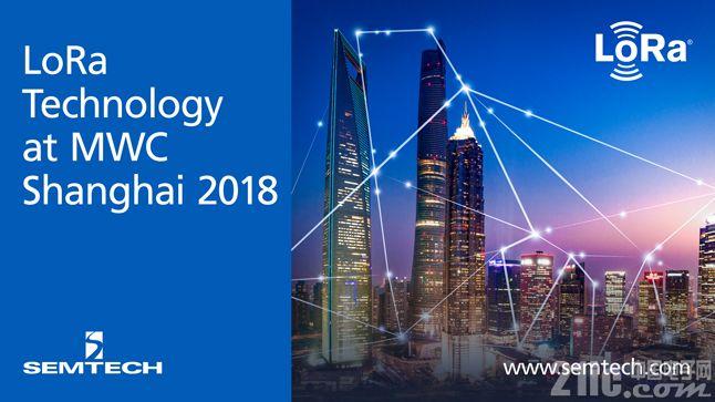 Semtech的LoRa技术将在2018世界移动大会(上海)展现推动物联网发展的强大动力