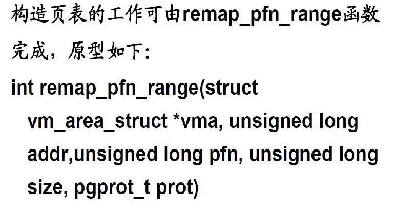 Mmap设备方法---那些年我们一起玩嵌入式驱动