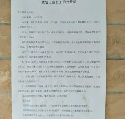 富士康员工公开信:房租太贵,要求全面涨薪