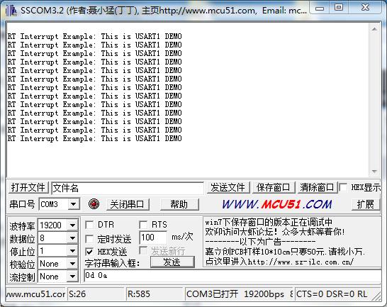 USART USART1收发功能工程