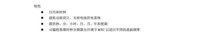 ARM7单片机(学习ing)—(五)、实时时钟(RTC)—01