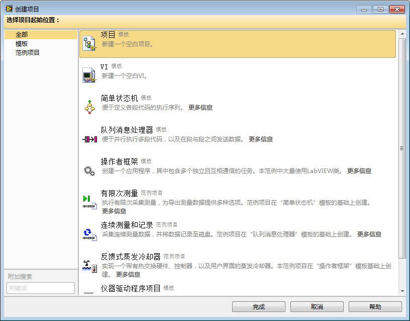 创建LabVIEW项目并在项目中添加VI程序