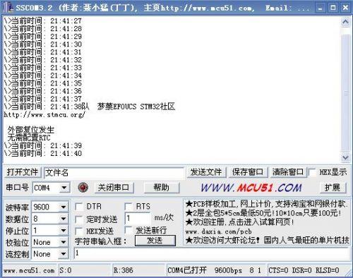 神舟IV学习笔记(五)实时时钟RTC