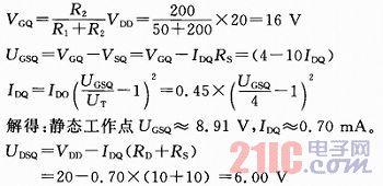 分压-自偏压共源放大电路的Multisim仿真研究
