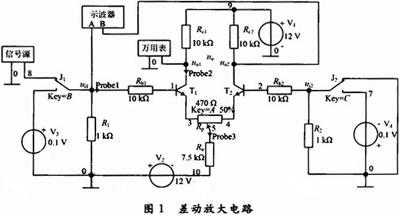 基于Multisim 10差动放大电路的仿真分析