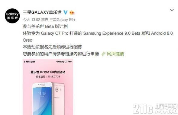 三星官方宣布Galaxy C7 Pro开启安卓8.0内测