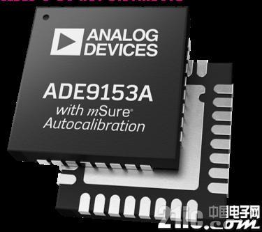 ADI公司自校准电能计量IC简化嵌入式电能计量
