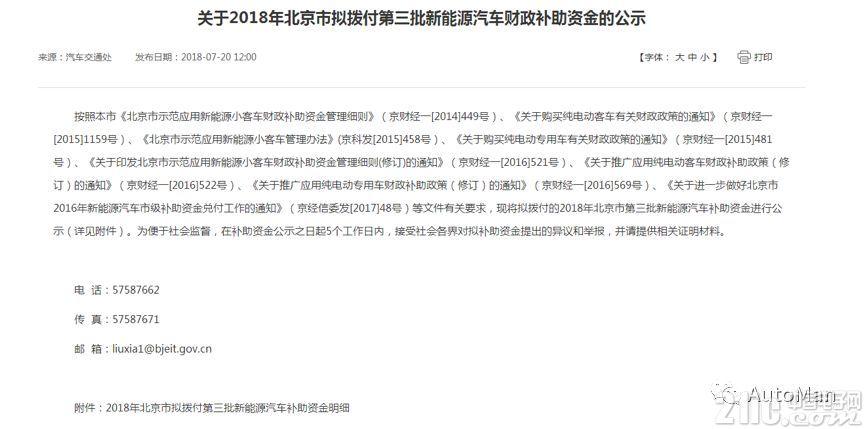 注意!北京市新能源补贴细则出炉!