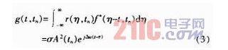 基于FPGA的数字稳定校正单元的实现
