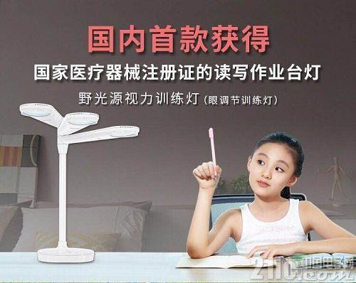 瞄准青少年近视市场,野光源推出国内首款医疗级台灯