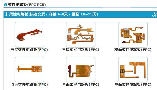 软性印刷电路板及产品详细介绍