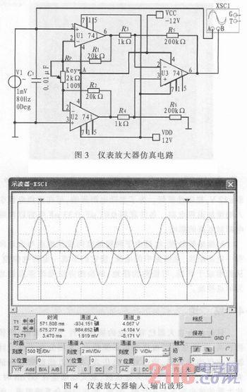 血压计中仪表放大器的设计与制作