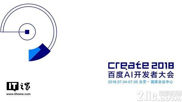 百度发布中国第一款全功能AI芯片昆仑