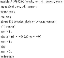 基于AD7892SQ和CPLD的数据采集系统的设计[图]