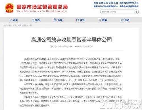 高通最新附加条件仍未解决垄断问题 导致收购恩智浦失败