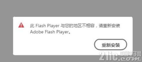 Flash搞双重标准?中国特供版搜集用户信息