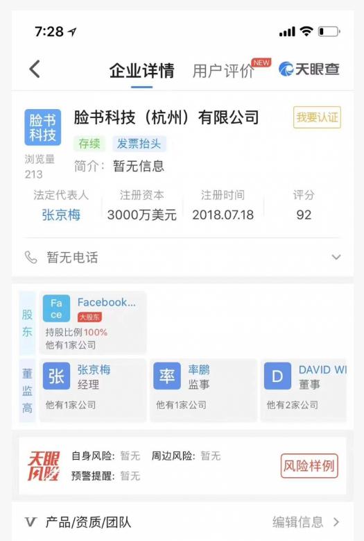 FB在华注册企业:为中国开发者提供支持,真有那么简单吗?