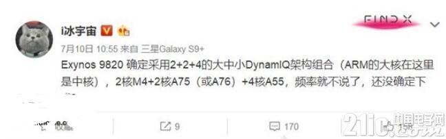 三星Exynos 9820处理器架构曝光:2+2+4大中小核架构