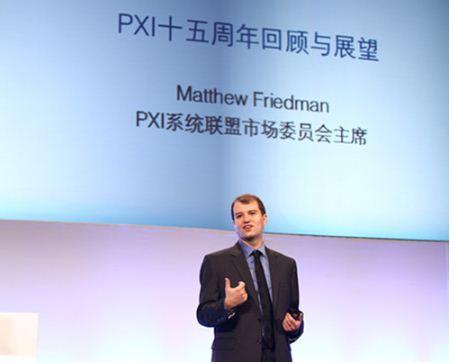 NI专家谈PXI技术发展与趋势(一)