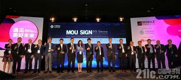 """罗德与施瓦茨公司参与中国移动""""5G终端先行者计划""""并签署合作备忘录"""