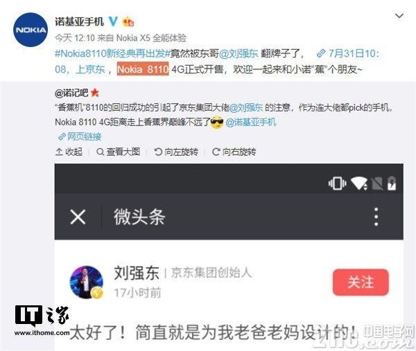 诺基亚8110香蕉机在中国发布!刘强东大赞:太好了!就是为我爸妈设计的