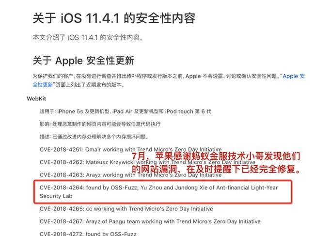 微软苹果为支付宝安全实验室点赞!提前封堵安全漏洞