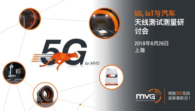 物联网、5G、车联网未至,MVG天线测试技术先行