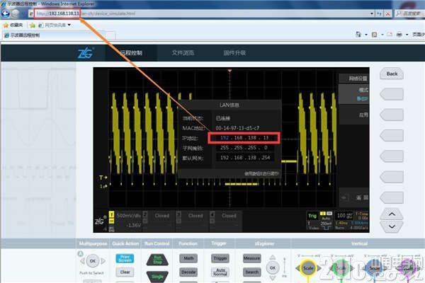 如何用IE浏览器访问示波器?