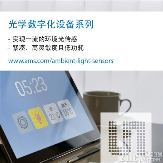 艾迈斯半导体推出适合智能家居设备的新传感器 可在任何照明环境中优化亮度