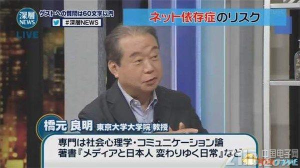 东京大学公布网瘾症状检测表 日本网友:我们都有网瘾