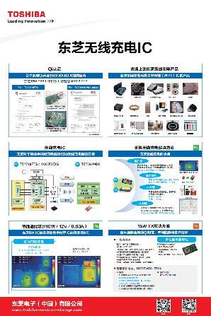 东芝参加2018深圳智能快充与无线充技术研讨会并发表演讲