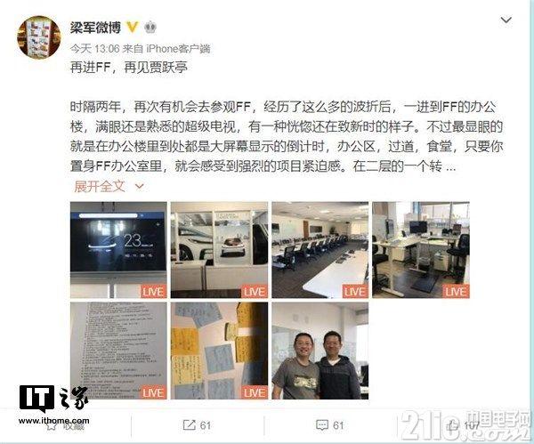前乐视CEO梁军会见贾跃亭:贾总创业不容易 在恶补英语